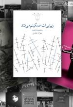 آنا آخماتوا در فهرست شاعران پرفروش بازار کتاب ایران