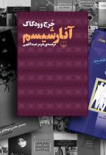 استقبال از «آنارشیسم» در بازار کتاب تهران