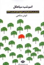 کتاب اسم شب،سیاهکل و سازمان چریکهای فدایی خلق !!!