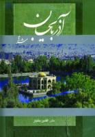 آذربایجان شرقی (2زبانه،گلاسه،باقاب)