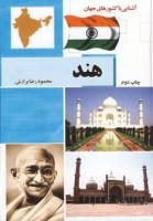 هند (آشنایی با کشورهای جهان)