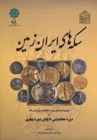 سکه های ایران زمین (از دوره هخامنشی تا پایان دوره پهلوی)،(گلاسه)