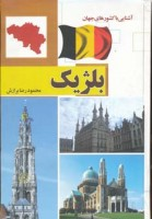 بلژیک (آشنایی با کشورهای جهان)