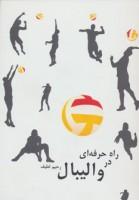 راه حرفه ای در والیبال