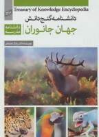 $دانشنامه گنج دانش (جهان جانوران:دانشنامه مدرسه)