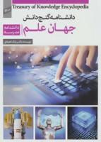 دانشنامه گنج دانش (جهان علم:دانشنامه مدرسه)