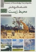 $دانشنامه گنج دانش (محیط زیست:دانشنامه مدرسه)