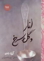 انار و گل سرخ (دستورهای آشپزی خانواده ایرانی من)