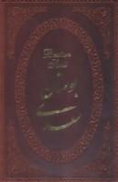 بوستان سعدی با مینیاتور (2زبانه،گلاسه،باقاب،چرم،لب طلایی)