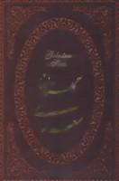 گلستان سعدی با مینیاتور (2زبانه،گلاسه،چرم)