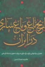 چاپ کتاب جامع تاریخ باغ و باغ سازی در ایران