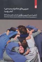 زن و تئاتر/خروج از جایگاه کلیشهای