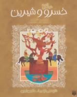 قصه خواندنی خسرو و شیرین (تازه هایی از ادبیات کهن ایران)