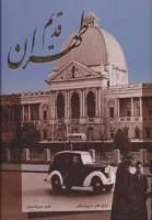 طهران قدیم (2زبانه،گلاسه،باقاب)