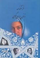 فرهنگنامه زنان پارسی گوی (2جلدی)
