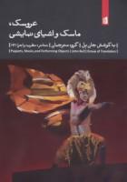 عروسک،ماسک و اشیای نمایشی (تئاتر:نظریه و اجرا12)