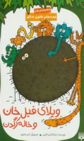 ویلای فیل خان و خاله کرگدن (قصه های قانون جنگل)