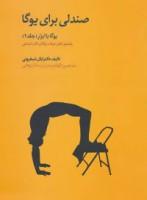 یوگا با ابزار 1 (صندلی برای یوگا)