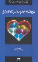 5 زبان عشق 5 ( پنج نشانه خانواده سرشار از عشق)