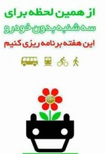 ما هم از #پویش_سه_شنبه_های_بدون_خودرو حمایت میکنیم .