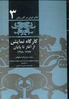 تئاتر ایران در گذر زمان 3 (کارگاه نمایش از آغاز تا پایان 1357-1348)