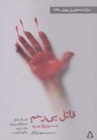 نمایشنامه های برتر جهان124 (قاتل بی رحم و سه مونولوگ همراه)
