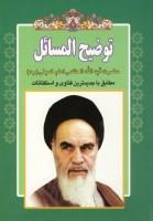 توضیح المسائل امام خمینی
