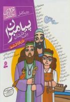 مجموعه پیامبران و قصه هایشان (گلاسه،باقاب)