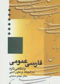 فارسی عمومی (با نگاهی تازه به ادبیات و متون ادبی)