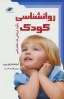 روانشناسی کودک (چگونه فرزندانی شاد داشته باشیم)