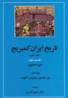 تاریخ ایران کمبریج 6 (قسمت دوم و سوم:دوره صفوی )،(2جلدی)
