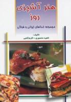 هنر آشپزی روز (مجموعه غذاهای ایرانی و فرنگی)
