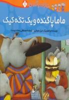 مجموعه ماجراهای خانواده پاگنده ها (9جلدی)
