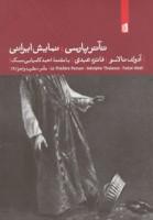 تآتر پارسی،نمایش ایرانی