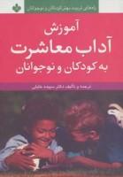 راه های تربیت بهتر کودکان و نوجوانان (آموزش آداب معاشرت به کودکان و نوجوانان)