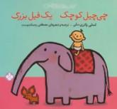 چی چیل (چی چیل کوچیک یک فیل بزرگ)،(گلاسه)