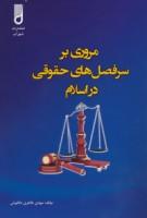 مروری بر سرفصل های حقوقی در اسلام