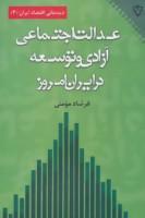 عدالت اجتماعی،آزادی و توسعه در ایران امروز (دیده بانی اقتصاد ایران 3)