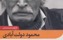 محمود دولت آبادی به روایت امیرحسن چهل تن