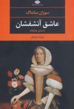 چاپ رمانی از سوزان سانتاگ