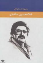 آثار غلامحسین ساعدی در نشر نگاه در قالب مجموعه منتشر شد