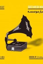  #رویدادهای_موسسه گسترش فرهنگ ومطالعات در هفته گذشته #ششم_آبان