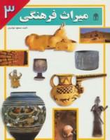 میراث فرهنگی 3