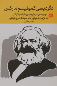 دگردیسی کمونیسم مارکس (از جنبش سرمایه ستیز طبقه ی کارگر به حزب ایدئولوژیک سرمایه داری دولتی)