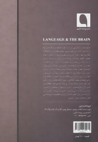 زبان و مغز