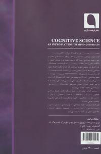 علوم شناختی (مقدمه ای بر ذهن و مغز)
