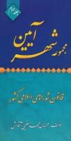 مجموعه شهر آیین 2 (قانون شوراهای اسلامی کشور)