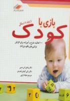 بازی با کودک (از تولد تا 1 سالگی)