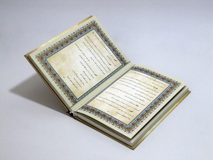 الهی نامه و مناجات نامه (گلاسه،باقاب)