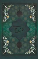 گلستان سعدی با مینیاتور (5رنگ،باقاب،لب طلایی)